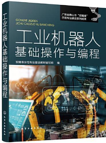 工业机器人基础操作与编程