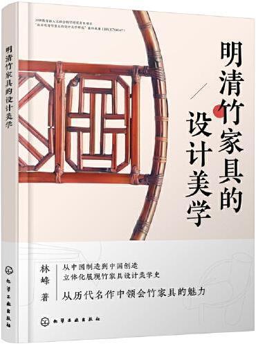 明清竹家具的设计美学