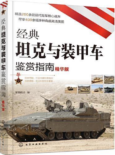 经典坦克与装甲车鉴赏指南(精华版)