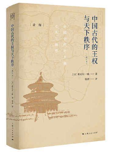 中国古代的王权与天下秩序(增订本)