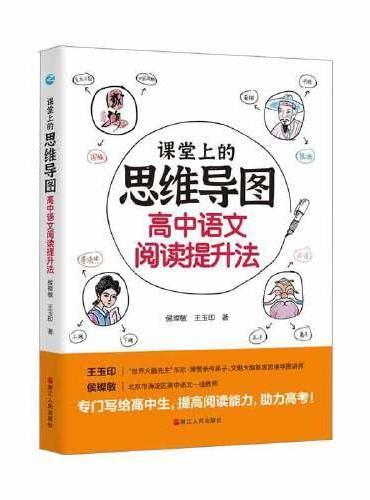 课堂上的思维导图·高中语文阅读提升法