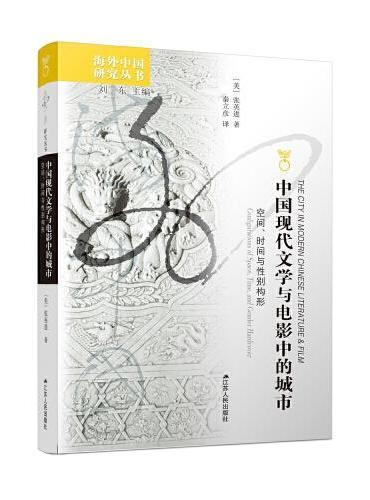 中国现代文学与电影中的城市:空间、时间与性别构形