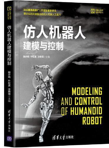 仿人机器人建模与控制