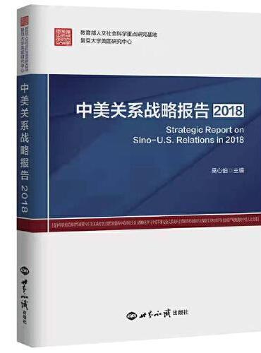 中美关系战略报告2018