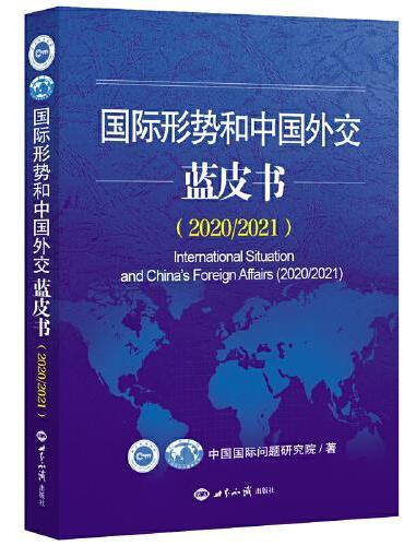 国际形势和中国外交蓝皮书(2020/2021)
