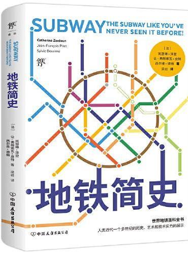 地铁简史(世界地铁发展史,近百幅地铁历史照,附赠地铁极简史导图)