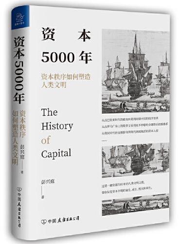 资本5000年:资本秩序如何塑造人类文明