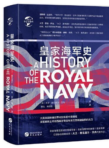 华文全球史083·皇家海军史