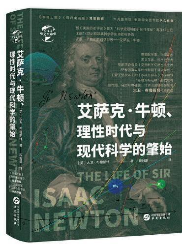 华文全球史053·艾萨克·牛顿、理性时代与现代科学的肇始