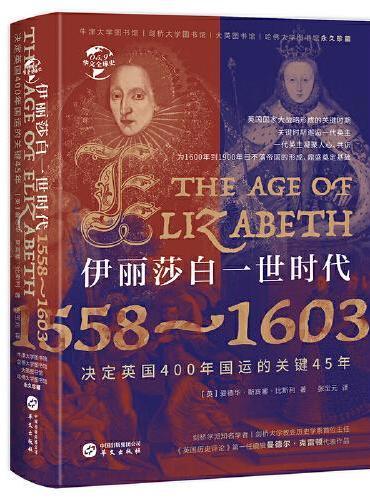 华文全球史59·伊丽莎白一世时代:1558-1603