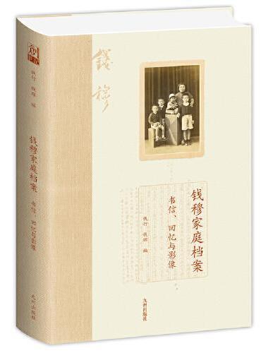 钱穆家庭档案:书信、回忆与影像