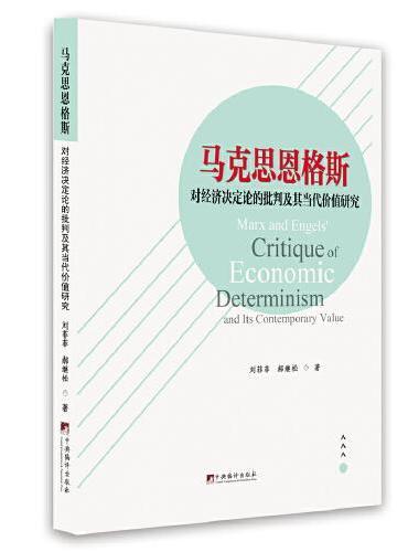 马克思恩格斯对经济决定论的批判及其当代价值研究