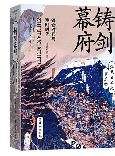 铸剑幕府 : 镰仓时代与室町时代