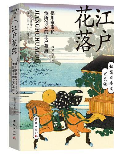 江户花落 : 德川家康和他所创立的江户幕府