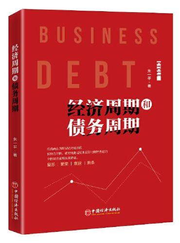 经济周期和债务周期