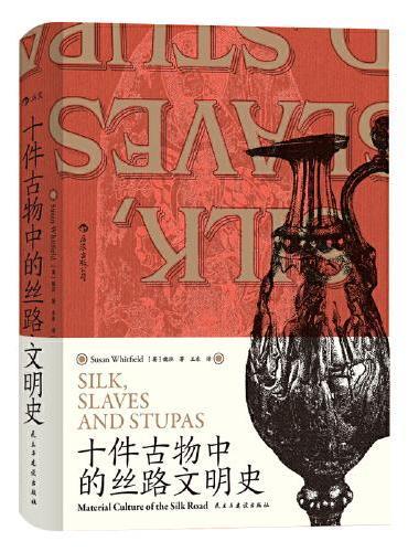 """汗青堂丛书077·十件古物中的丝路文明史:10件古物 10段冒险""""人生"""""""