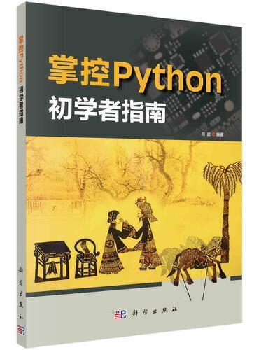 掌控Python  初学者指南