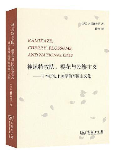 神风特攻队、樱花与民族主义:日本历史上美学的军国主义化