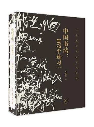 中国书法:167个练习(增订版)