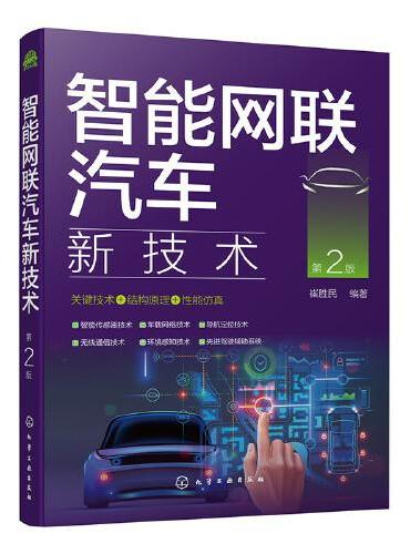 智能网联汽车新技术(第2版)