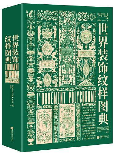 世界装饰纹样图典:4000种纹饰百科全书