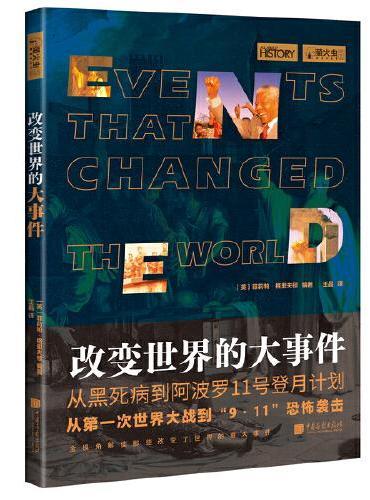 萤火虫丛书:改变世界的大事件