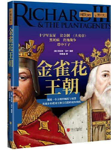 萤火虫丛书:金雀花王朝(诞于乱世,亡于内战,揭秘一个王朝的崛起与衰落)