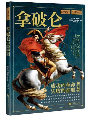 萤火虫丛书:拿破仑-成功的革命者,失败的征服者
