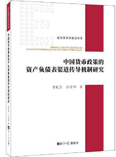 中国货币政策的资产负债表渠道传导机制研究