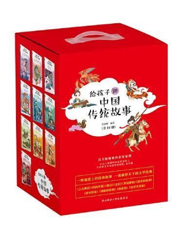 给孩子讲中国传统故事(学习传统文化,提高小学生阅读写作水平的宝盒)