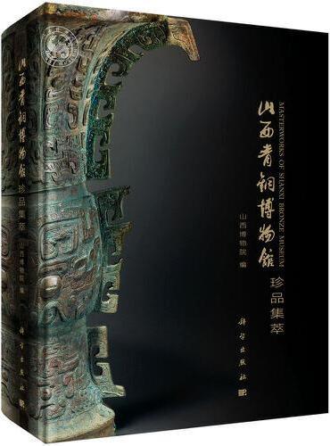 山西青铜博物馆珍品集萃