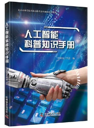 人工智能科普知识手册