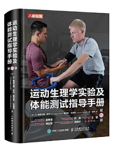 运动生理学实验及体能测试指导手册 第2版