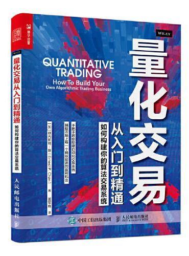 量化交易从入门到精通 如何构建你的算法交易系统
