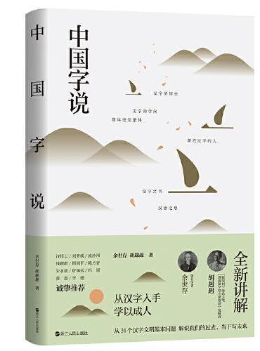 余世存胡赳赳讲汉字:《中国字说》《汉字百讲》快速读懂汉字文化