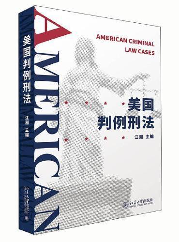 美国判例刑法
