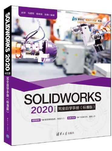 SOLIDWORKS 2020中文版完全自学手册(标准版)