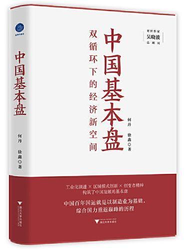 中国基本盘