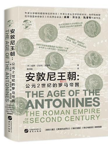 华文全球史061·安敦尼王朝:公元2世纪的罗马帝国