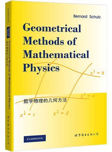 数学物理的几何方法