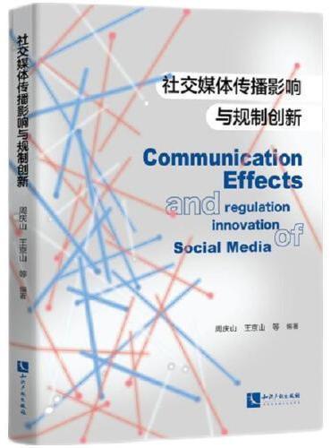 社交媒体传播影响与规制创新