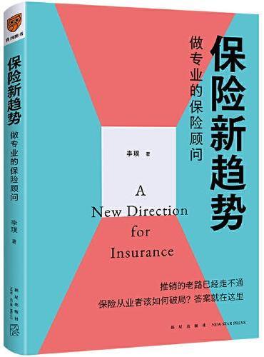 保险新趋势:做专业的保险顾问(推销的老路已经走不通,保险从业者该如何破局?答案是——做专业的保险顾问)