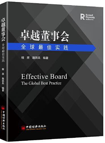 卓越董事会:全球最佳实践