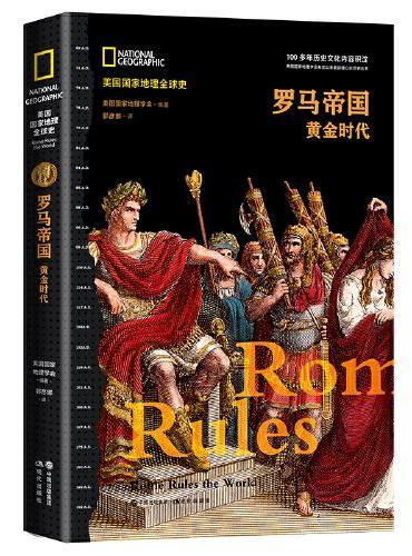 罗马帝国 : 黄金时代(美国国家地理全球史)