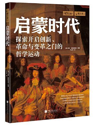 萤火虫丛书:启蒙时代-探索开启创新、革命与变革的哲学运动