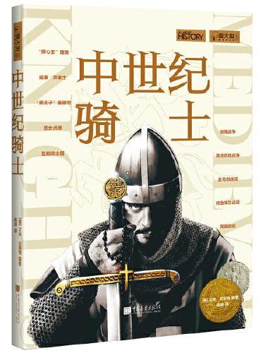 萤火虫丛书:中世纪骑士