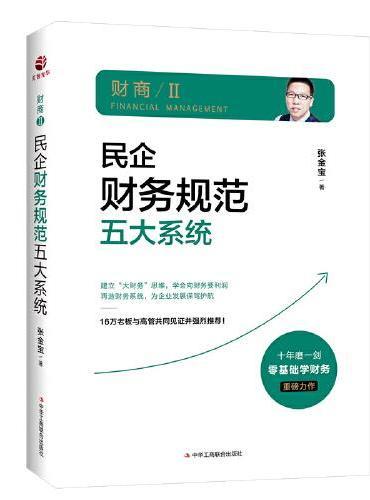 民企财务规范五大系统