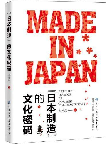 日本制造的文化密码