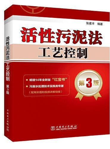 活性污泥法工艺控制 第3版