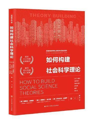 如何构建社会科学理论